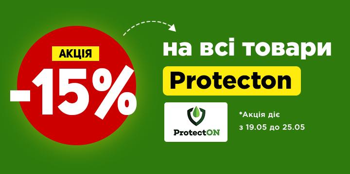 Знижка 15% на всі препарати тм Protecton + конкурс в Facebook