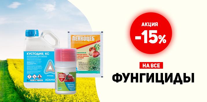 Скидка на средства защиты от болезней (фунгициды) - 15%