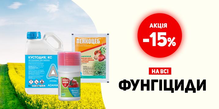Знижка на засоби захисту від хвороб (фунгіциди) - 15%