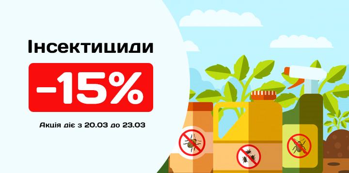 -15% на Інсектициди