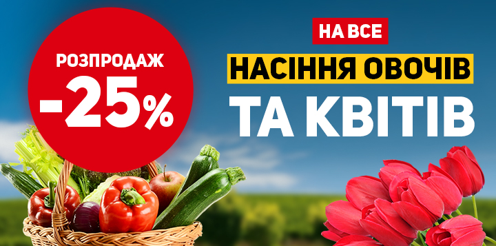 -25% на все насіння овочів та квітів (26.08-26.09)