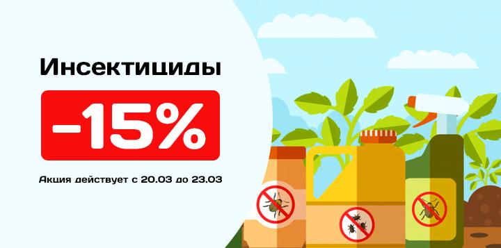 -15% на Инсектициды