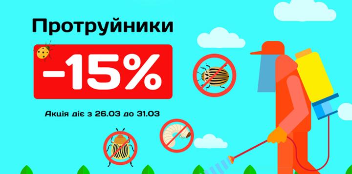 Протруйники -15%