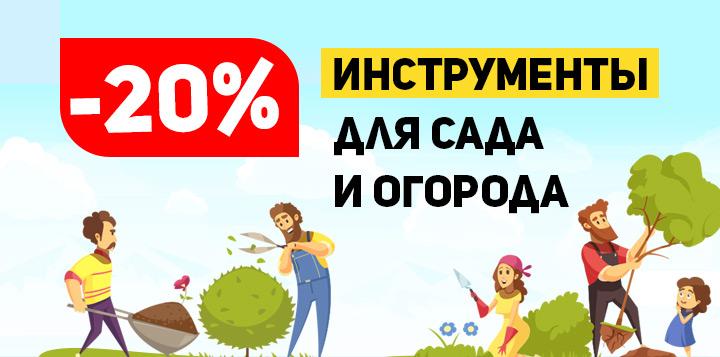 Скидка 20% на инвентарь для сада и огорода