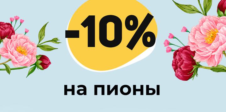 Скидка 10% на все Пионы