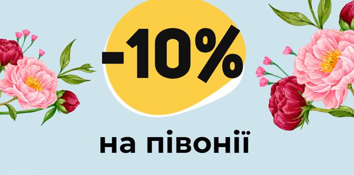 Знижка 10% на всі Півонії