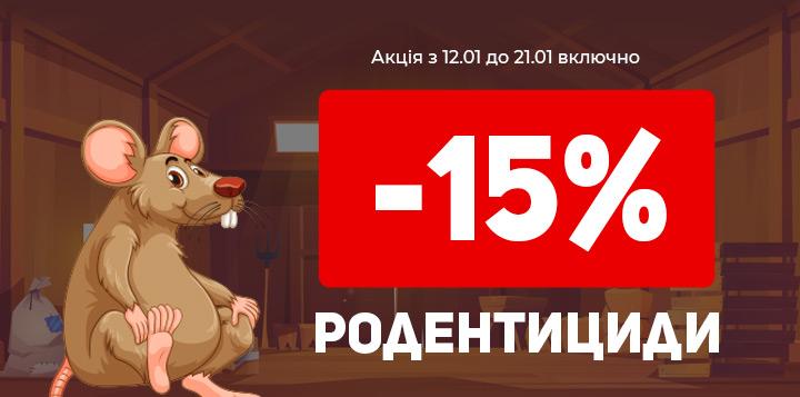 -15% на препарати проти гризунів