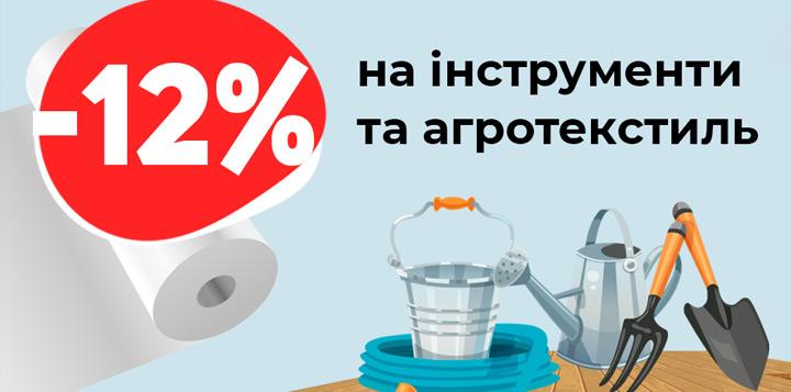 -12% на Інструменти та Агротекстиль