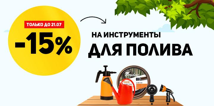-15% на инструменты для полива и орошения
