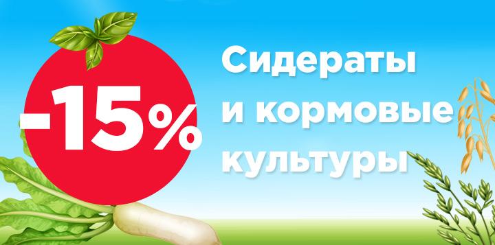 -15% на сидераты и кормовые культуры