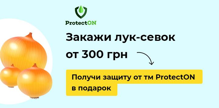 Защита лука от тм ProtectON в подарок