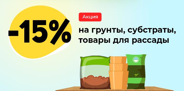 -15% на грунты, субстраты, товары для рассады