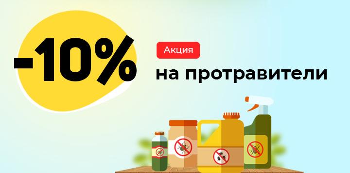 -10% на все протравители