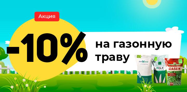 -10% на газонную траву