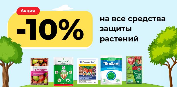 -10% на все средства защиты растений
