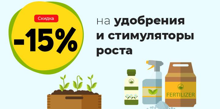 -15% на удобрения и стимуляторы