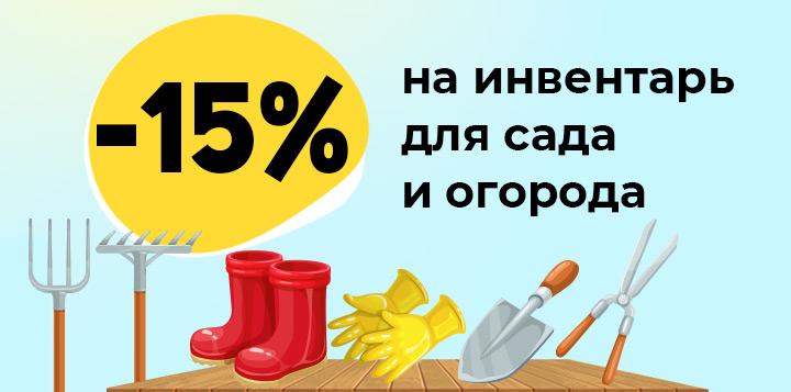 Инвентарь для сада и огорода -15%