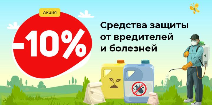 -10% на средства защиты от вредителей и болезней