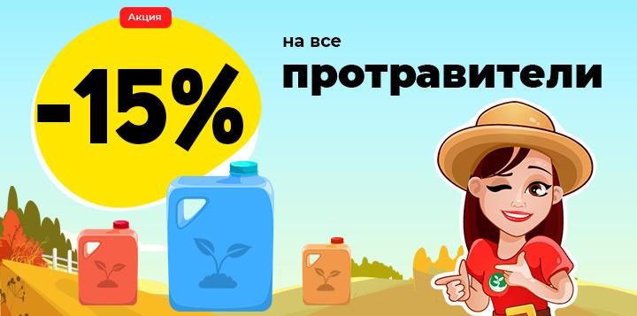 Протравители -15%