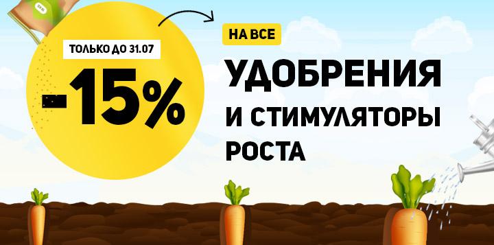 -15% на удобрения и стимуляторы роста