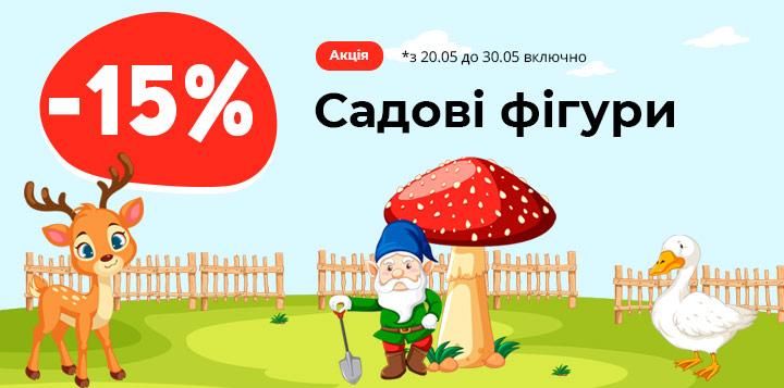 -15% на всі садові фігури