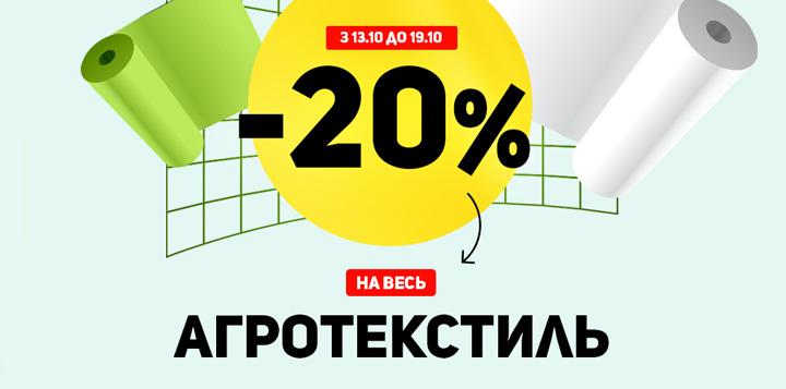 Агротекстиль -20%