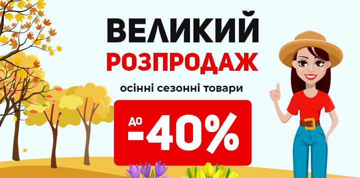 Великий розпродаж осінніх товарів