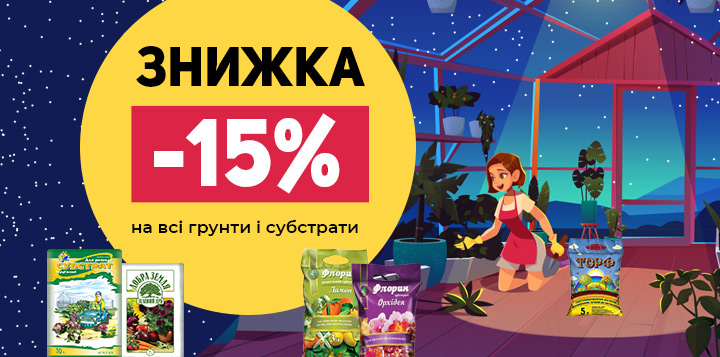 Грунти та Субстрати -15%