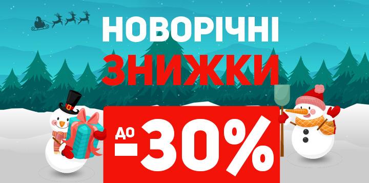 Новорічні знижки до -30%