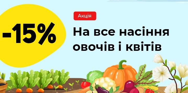 -15% на насіння овочів та квітів