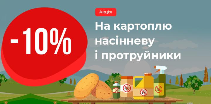 -10% на Картоплю та протруйники