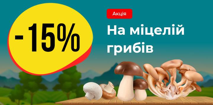Міцелій грибів зі знижкою 15%