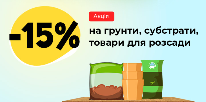 -15% на грунти, субстрати, товари для розсади