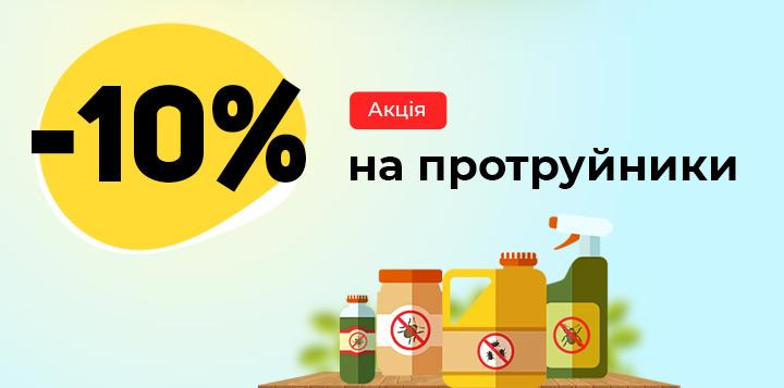 -10% на всі протруйники