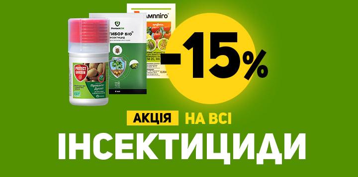 Інсектициди -15% (засоби від шкідників)