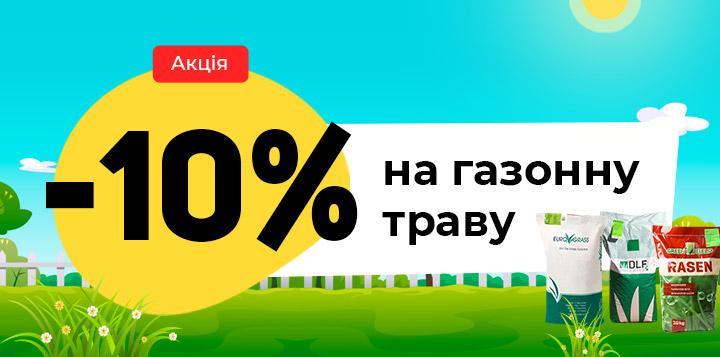 -10% на всю газонну траву