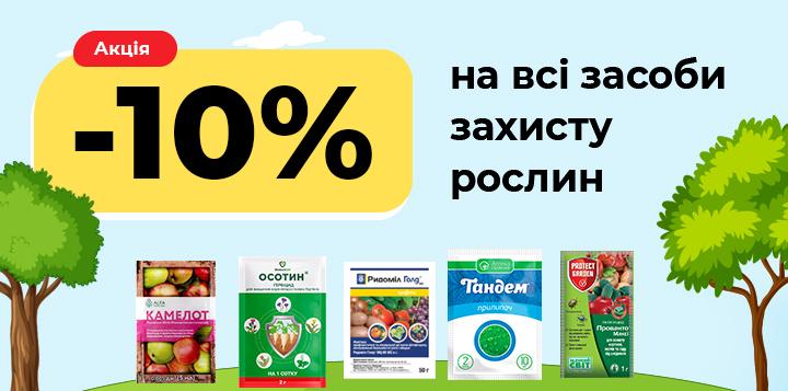 -10% на всі засоби захисту рослин