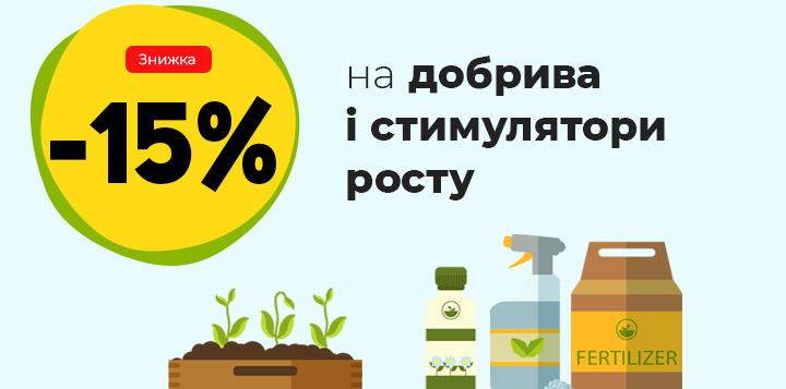 -15% на добрива та стимулятори
