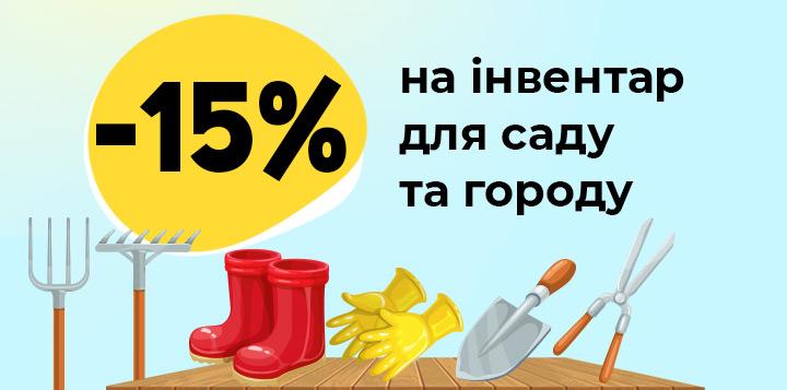 Інвентар для саду та городу -15%