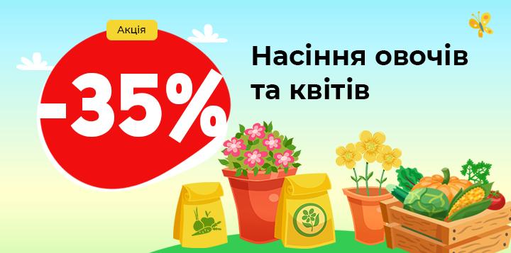 Насіння овочів та квітів -35%