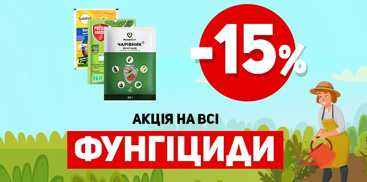Фунгіциди -15% (проти хвороб рослин)