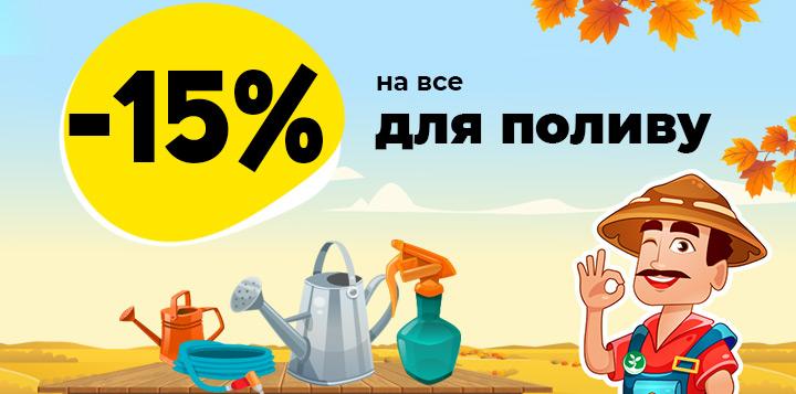 -15% на все для поливу та зрошення
