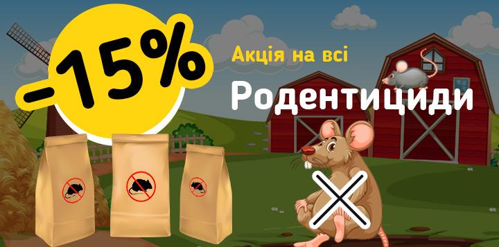 Родентициди -15%