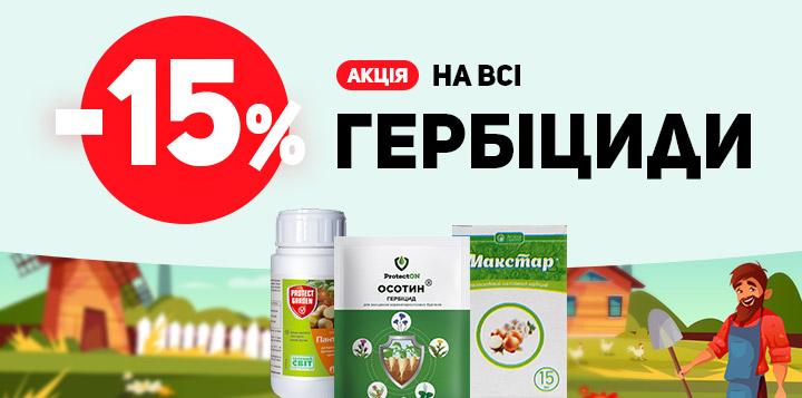Гербіциди -15% (засоби боротьби з бур'янами)