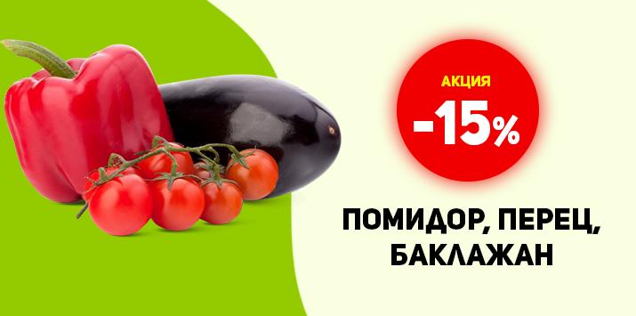 Скидка на семена томата, перца и баклажана - 15%