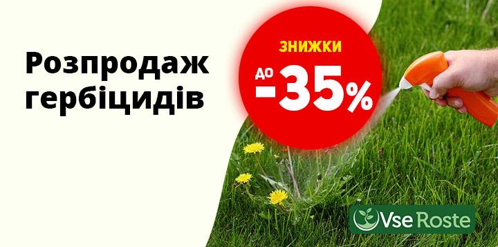 Знижка на гербіциди до 35%