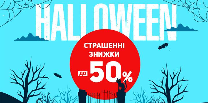 Страшенні знижки до -50% (Halloween)