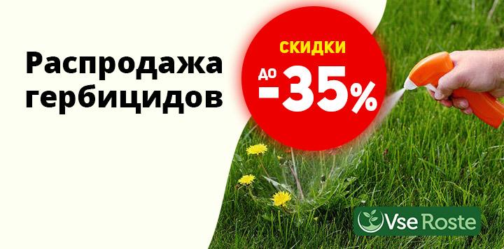 Скидка на гербициды до 35%