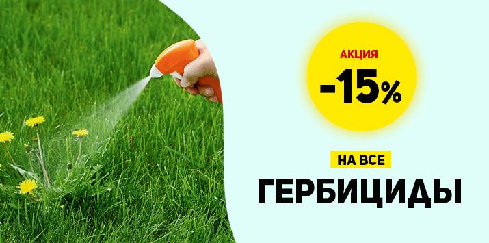 Скидка на гербициды - 15%