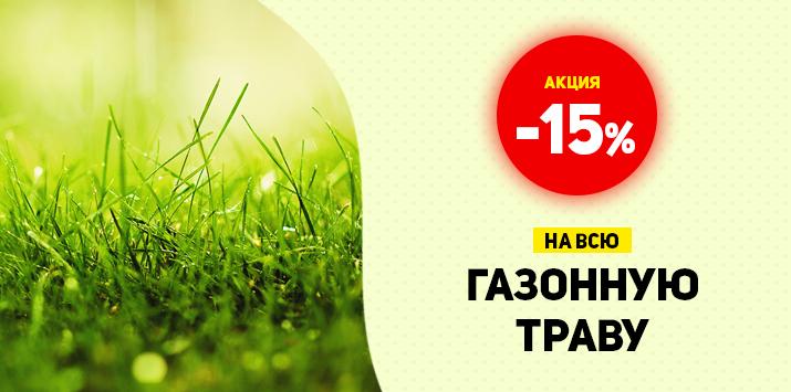 Скидка на газонную траву - 15%